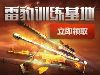 cf手游国庆节活动图片