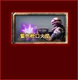 紫色枪口火焰