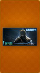 幻影道具卡(1张)