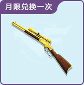 Winchester S-Gold