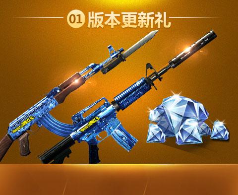 200钻+公测纪念M4+公测纪念AK