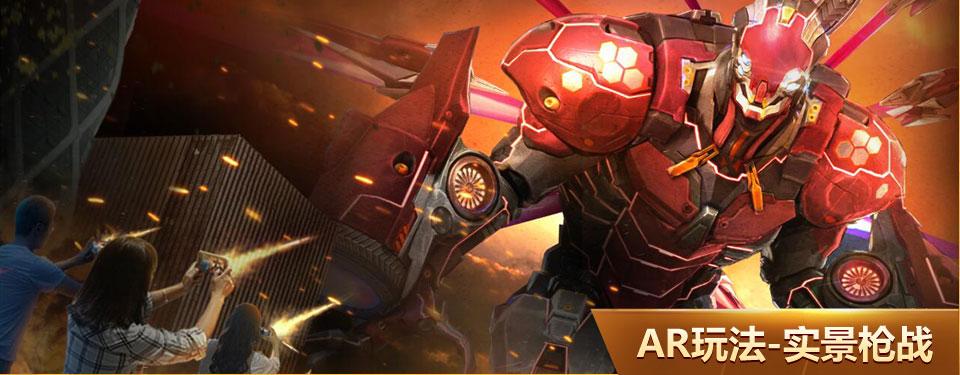 AR玩法-实景枪战