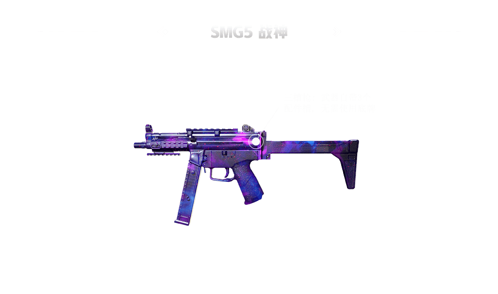 SMG5 战神