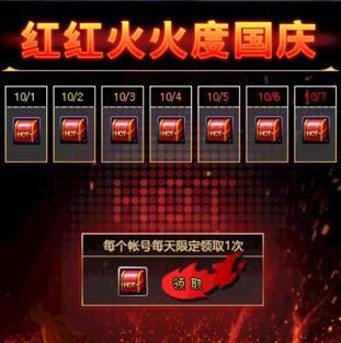 红红火火度国庆