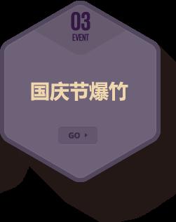 国庆节爆竹