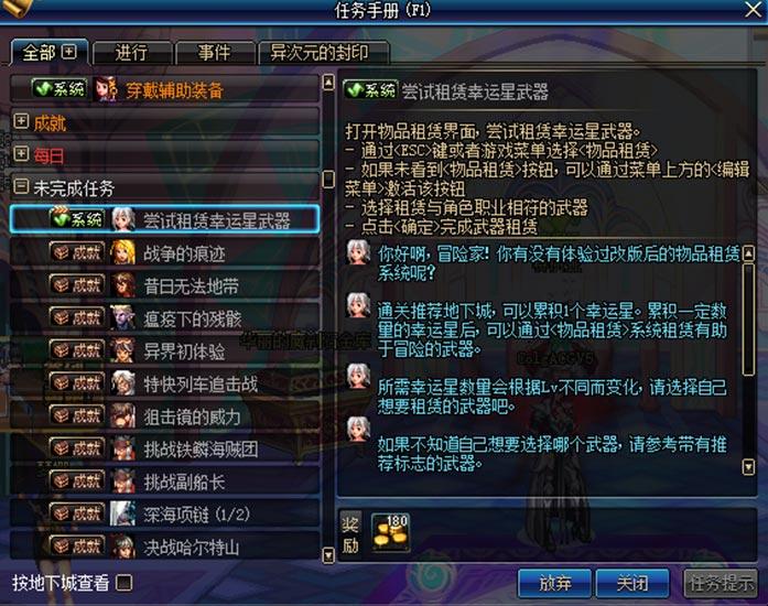 dnf魔能之静电任务_次元彼端-dnf官网-腾讯游戏