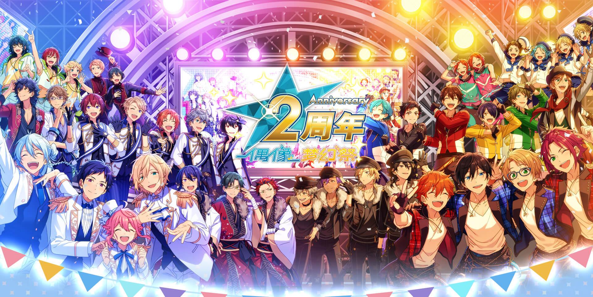 偶像梦幻祭 2周年庆典