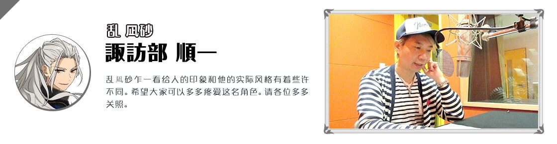 乱凪砂乍一看给人的印象和他的实际风格有着些许不同。希望大家可以多多疼爱这名角色。请各位多多关照。