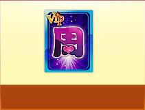 VIP体验周卡