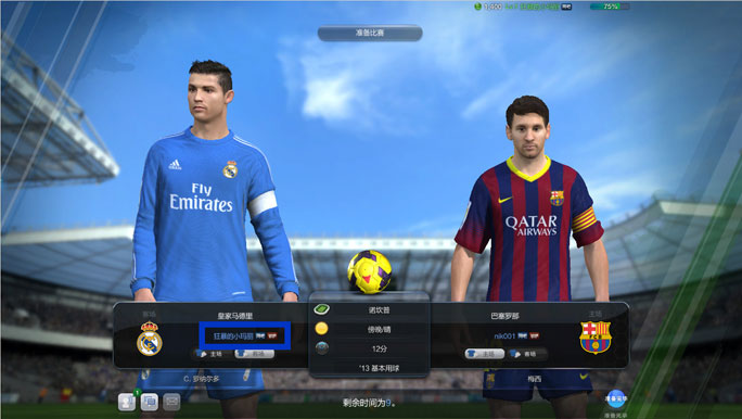 FIFA会员系统介绍