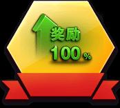 100%经验成长券x10