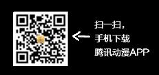 腾讯动漫APP二维码
