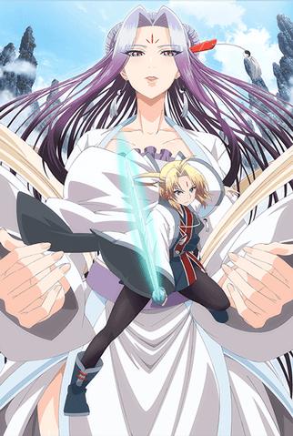 灵剑山-故事起源