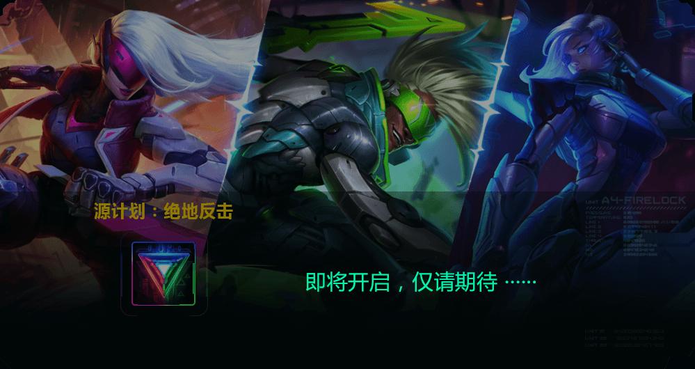 任务源计划- 英雄联盟官方网站 - 腾讯游戏