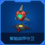 EXO守卫