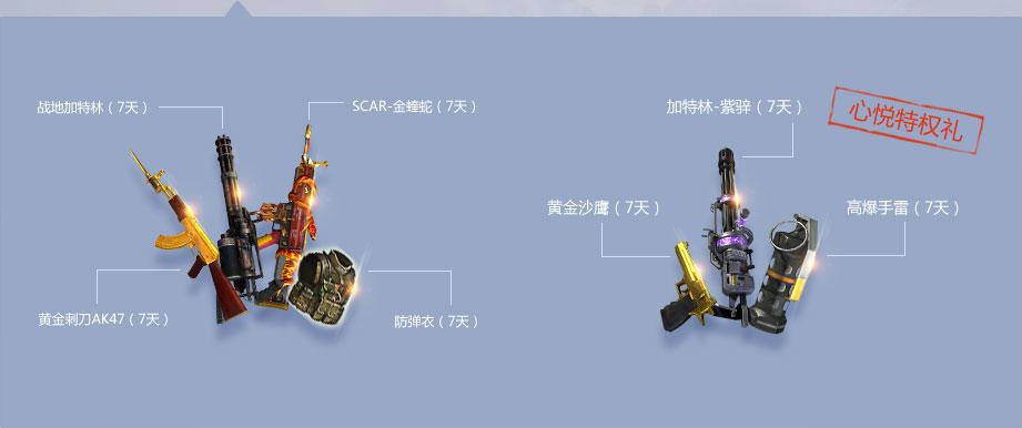 决战樱之谷-逆战官方网站-腾讯游戏