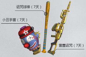 专属武器猴赛雷