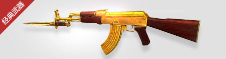 黄金刺刀AK47(10天)