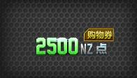 2500NZ购物券
