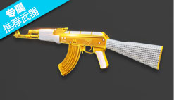 钻石AK47(30天)