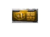 绑定手机号的玩家可在本页面领取礼包和特权