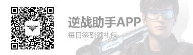 逆战助手APP