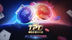 2016腾讯扑克锦标赛宣传片
