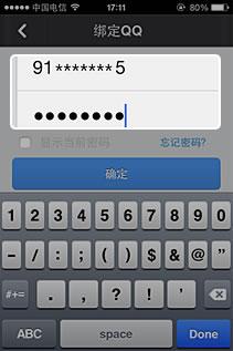输入帐号密码