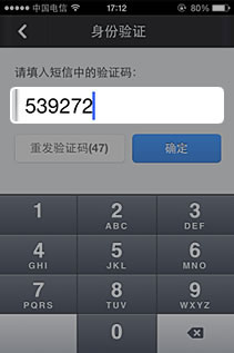 输入短信验证码