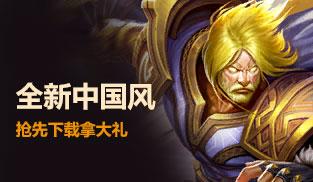 全新中国风