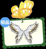 华丽白金翅膀
