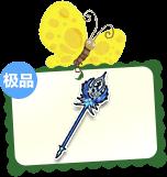 浩瀚星空手杖