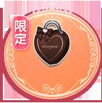 迷情巧克力手袋