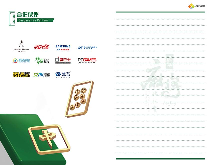 国际麻将选手手册