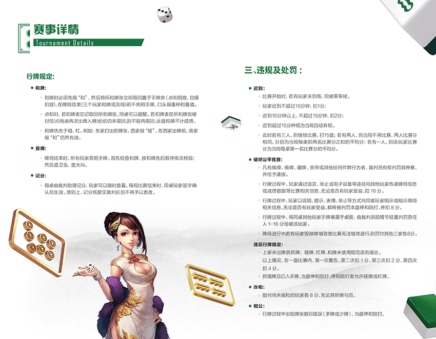 四川麻将选手手册