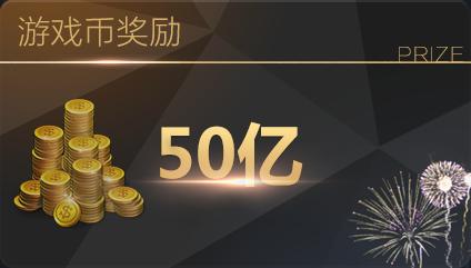 游戏币奖励