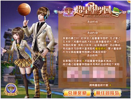 舞动超星星-炫舞时代官方网站-腾讯游戏