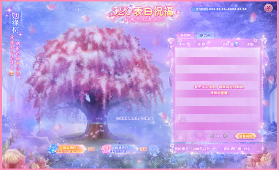 炫舞房间四面墙素材树
