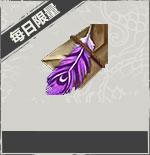 紫色鸡毛令箭