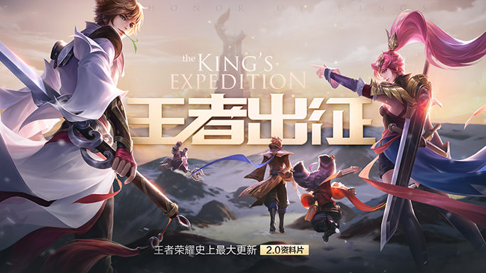 王者出征 王者荣耀史上最大更新2.0资料片版本