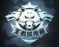 王者城市赛