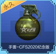 手雷-CFS2020纪念版