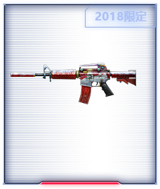M4A1S-2018圣诞(永久)