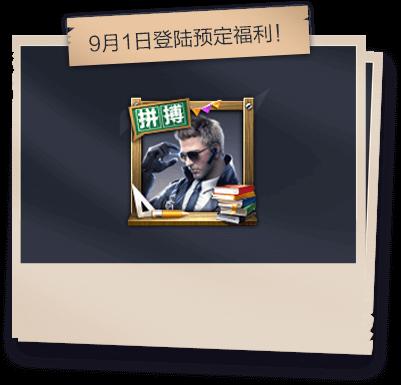 9月1日登陸預定福利!