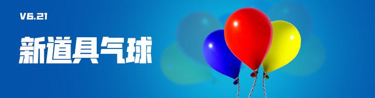 新道具气球