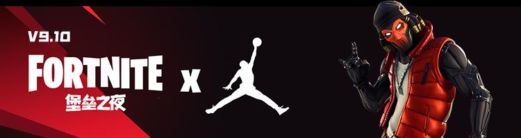 FN x Air Jordan