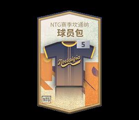 NTG赛季5强球员包