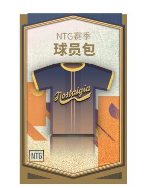 NTG赛季球员包