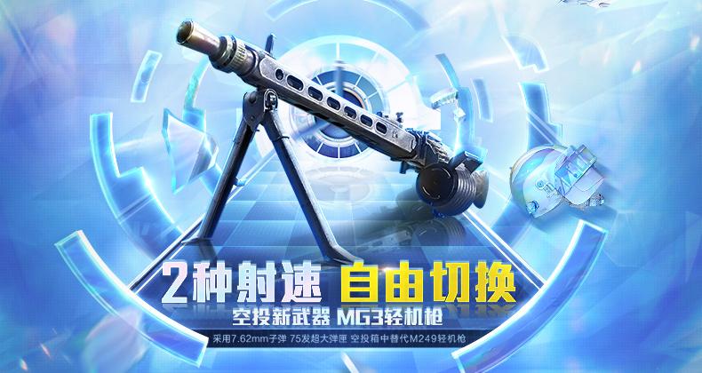 MG3轻机枪