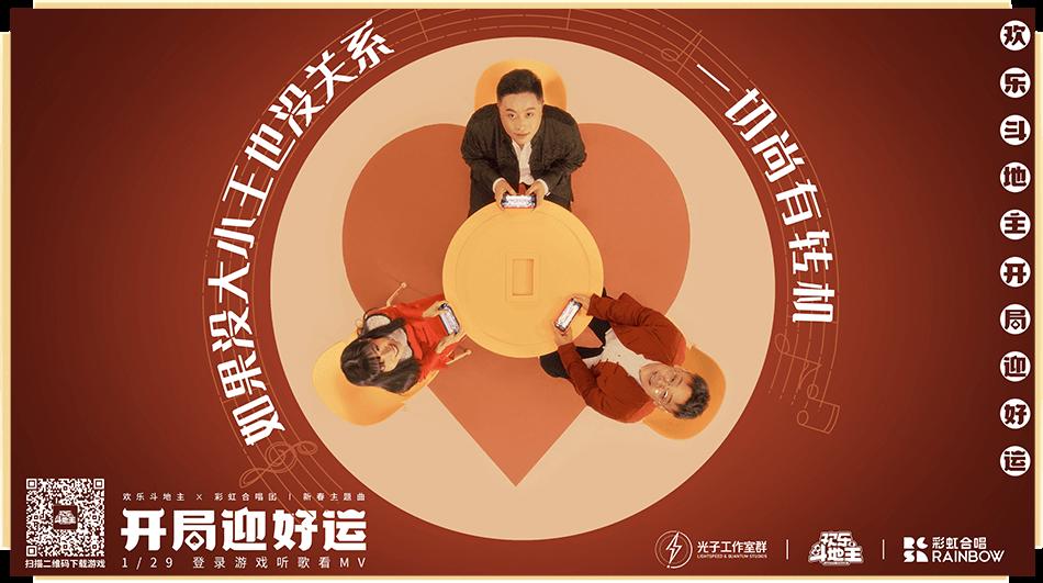 「春节 欢乐斗地主」的圖片搜尋結果
